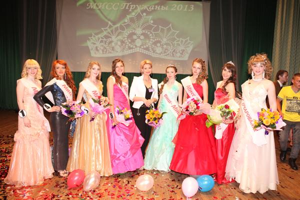 Мисс Пружаны 2013