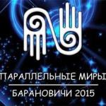Театральный фестиваль-семинар «Параллельные миры» пройдет в Барановичах