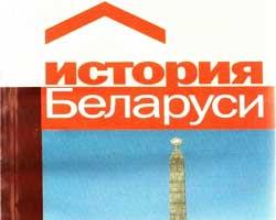 11-классники будут сдавать только современную историю Беларуси