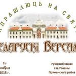 Праздник «Белорусский Версаль» в Ружанах пройдёт 16 августа (АФИША)