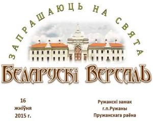 Праздник «Белорусский Версаль» в Ружанах (АФИША)