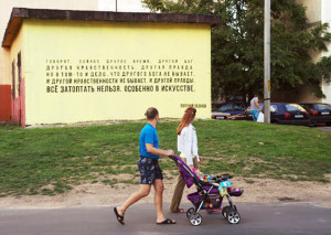 Граффити «самогонщики» в Витебске